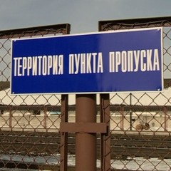 МАПП «Забайкальск» планируют реконструировать в 2024 году