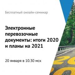 20 января состоится бесплатный онлайн-семинар по электронным транспортным накладным