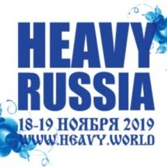 Все о тяжеловесных грузах на конференции Heavy Russia 2019