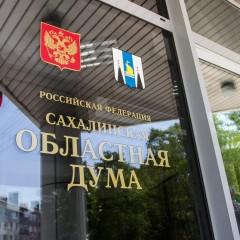 В Сахалинской области приняли поправки в закон о транспортном налоге