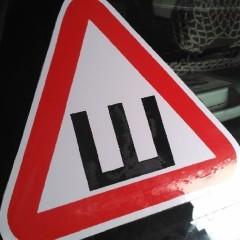 Министерство транспорта: срок запрета на использование шипованной резины увеличивать нецелесообразно