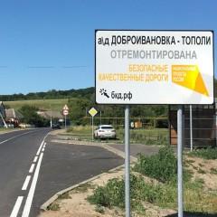 Белгородская область первой завершила ремонт дорог по национальному проекту