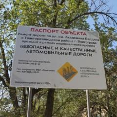 В Волгоградской области в 2020 году отремонтируют 230 км дорог